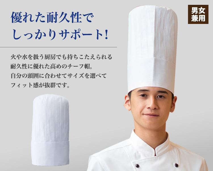 耐久性のある綿100%素材の高さ30.5cmコック帽