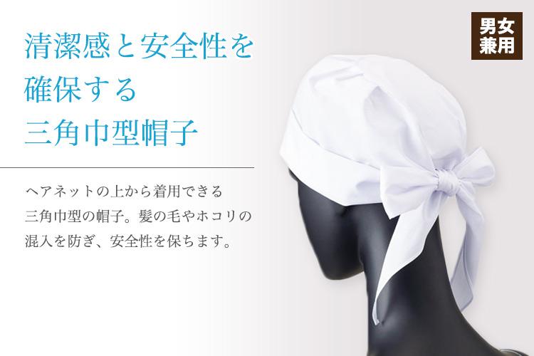 清潔感と安全性を確保する三角巾型帽子