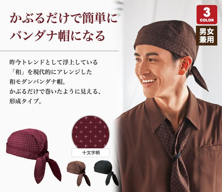 かぶるだけで簡単バンダナ帽