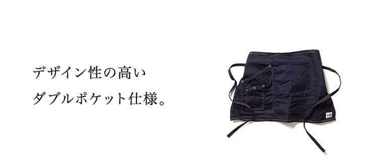 Leeショート丈エプロン