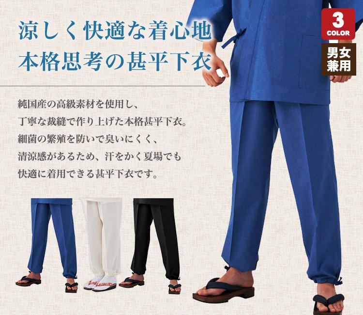甚平(清涼 しゃきっと甚平)下衣[男女兼用] 75-KS-4010 (4030 4040)