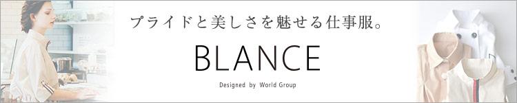 BLANCEシリーズページ