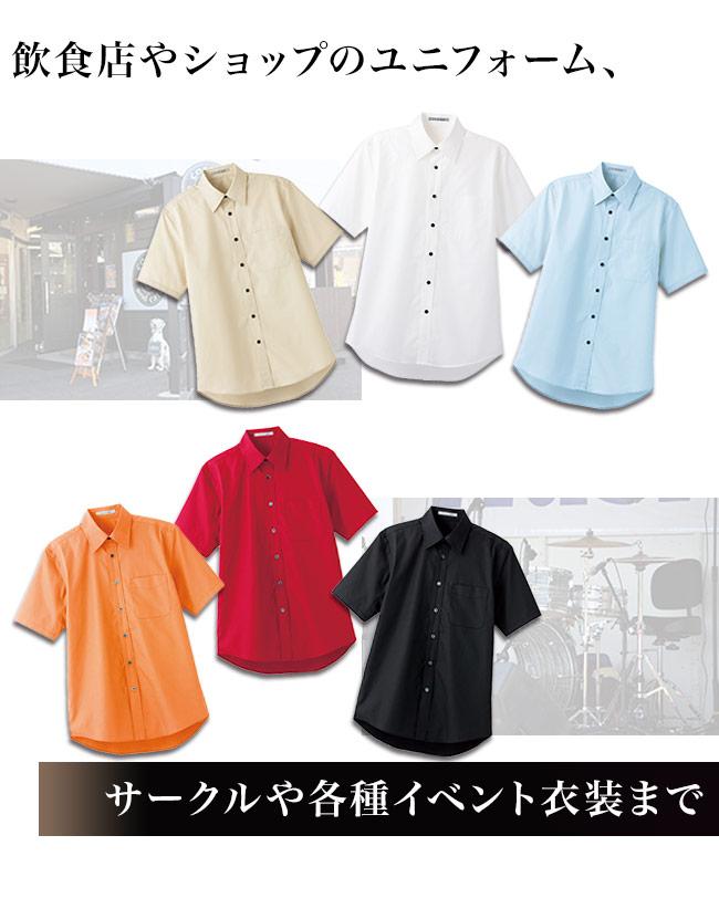 ブロードレギュラーカラー半袖シャツ[男女兼用](34-FB4527U)の説明1