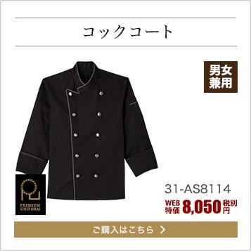 高級な黒コックコート