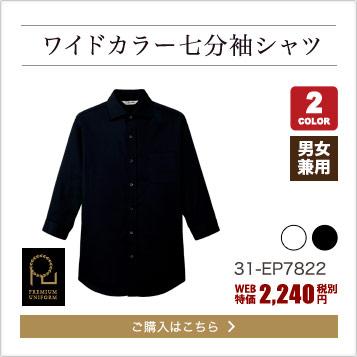 ワイドカラー七分袖シャツ