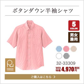 ボタンダウン半袖シャツ