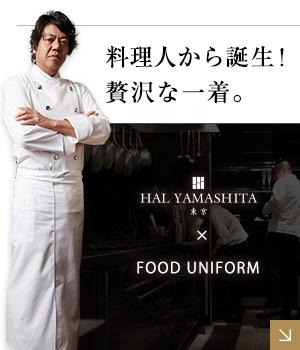 料理人から誕生!贅沢な一着。