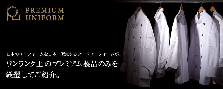 日本のユニフォームを日本一販売するフードユニフォームが、ワンランク上のプレミアム製品のみを厳選してご紹介。