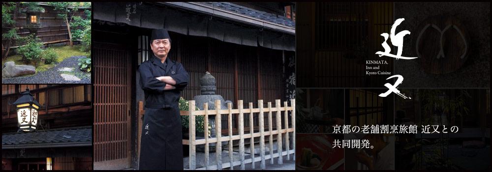 京都の近又さんと白衣を開発