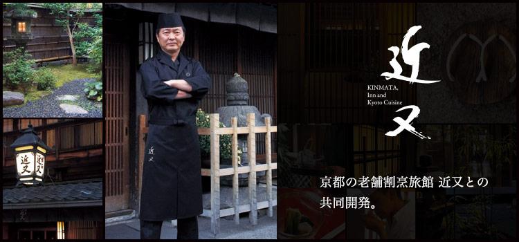 京都の老舗割烹旅館 近又との共同開発。