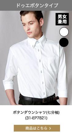 おしゃれな飲食店に最適!ボタンダウンシャツ/七分袖[男女兼用](31-EP7821)