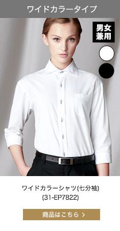 ワイドカラーシャツ/七分袖[男女兼用](31-EP7822)