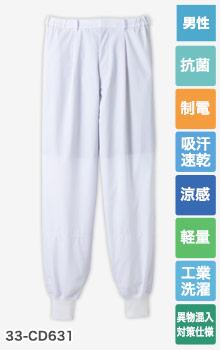 男性用ホッピングパンツ[クールフリーデ](33-CD631)