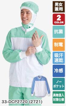 長袖ジャンパー[アクアクール]33-DCP2720 (2721)
