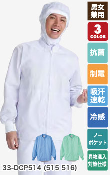 長袖ジャンパー[アクアクール]33-DCP514 (515 516)