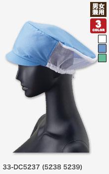 メッシュ帽子(33-DC5237(5238 5239))