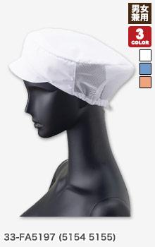 メッシュ帽子(33-FA5197(5154 5155))