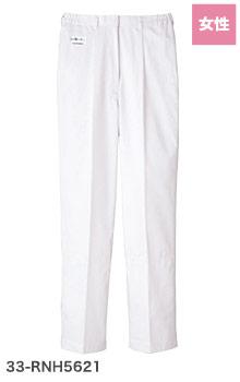 女性用パンツ(33-RNH5621)