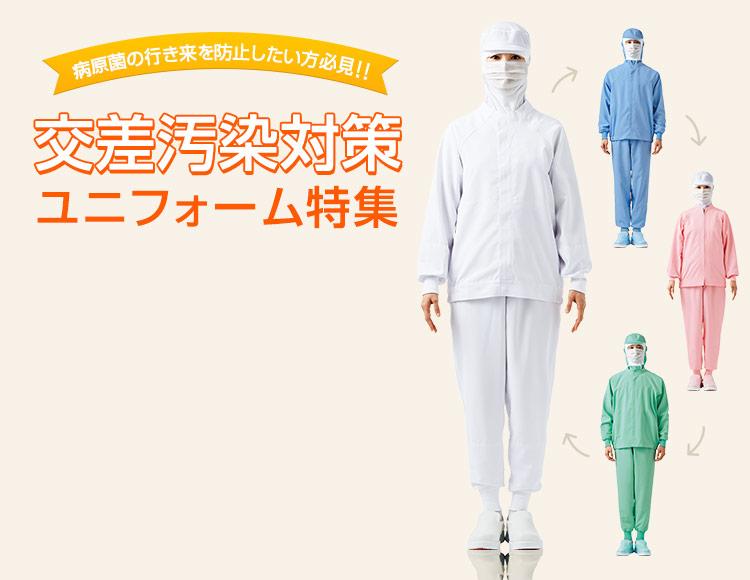 色付きの食品白衣・衛生パンツ・衛生帽子で交差汚染対策
