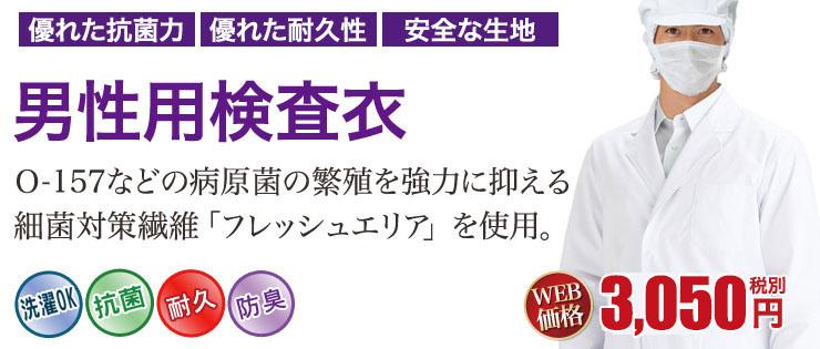 実験衣 S型長袖[男性] 33-MR210