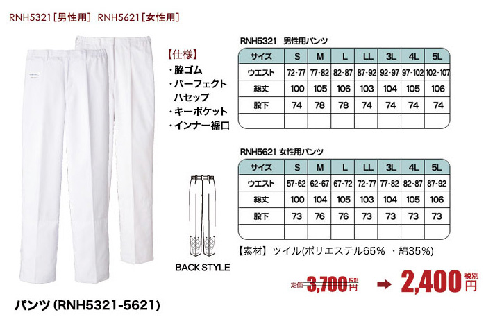 パンツ[ルナシーズン][男性][女性] 33-RNH5321 (5621)