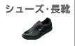 シューズ・長靴