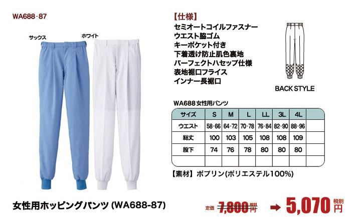 女性用ホッピングパンツ[ウォーターバランス] 33-WA688 (687)