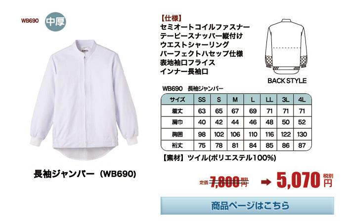 長袖ジャンパー[ウォーターバランス][男女兼用](WB690)
