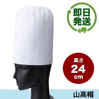 山高帽(33-2)