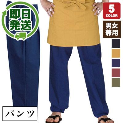作務衣パンツ02-25701