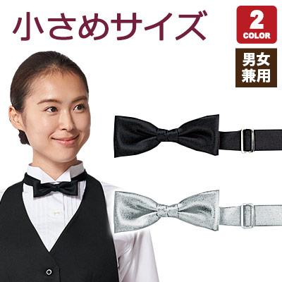 蝶ネクタイ(小)(31-AS05)