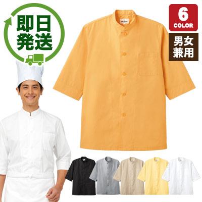 七分袖コックシャツ(31-AS6022)