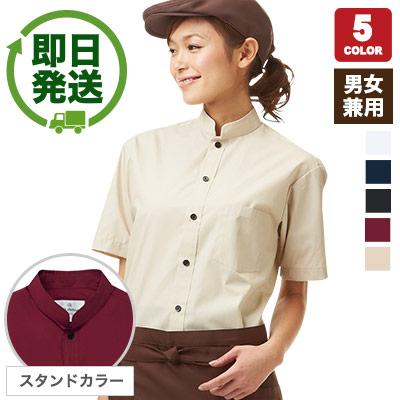 半袖スタンドカラーシャツ(31-EP6840)