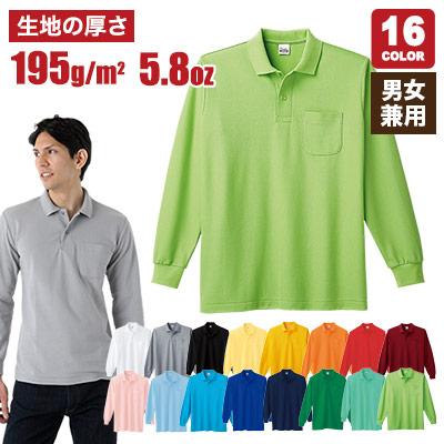 T/C長袖ポロ(ポケット付)(41-00169VLP)