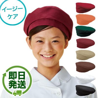 ベレー帽(32-28321)