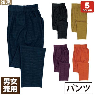 作務衣パンツ(32-42304)