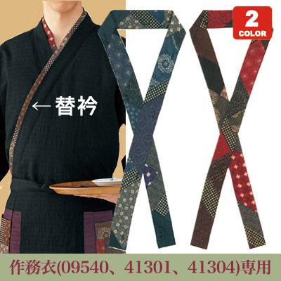 専用替え衿(32-48305)