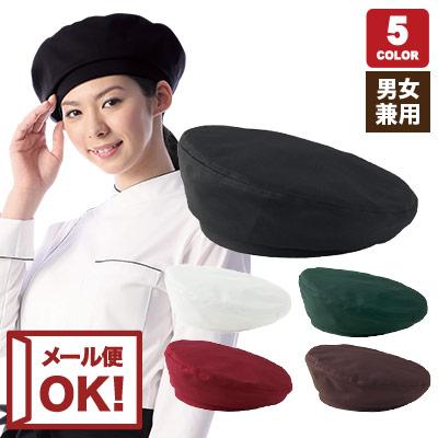 ベレー帽(33-BA1575)