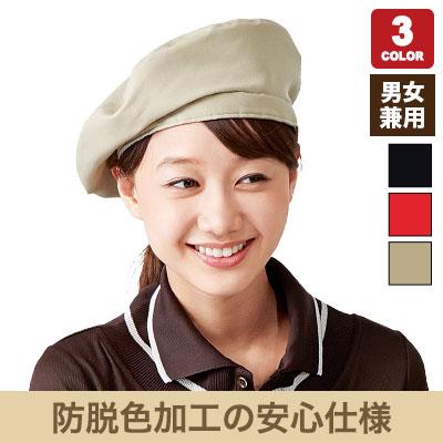 ベレー帽(33-EA5351 (5352 5353))