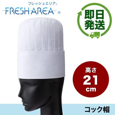 コック帽(33-FH15)