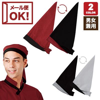 バンダナ帽(33-JA5273)