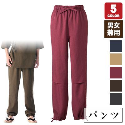 作務衣パンツ(33-JB6758)
