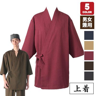 作務衣(33-JT6750)