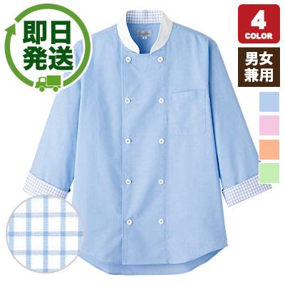 コックシャツ(34-FB4522U)