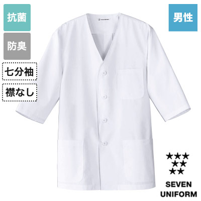 七分袖白衣(襟なし)男性用(35-AA0321)