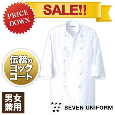 T/Cコックコート(七分袖)(35-AA0498-0)