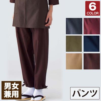 作務衣パンツ[男女兼用](35-EL3378)