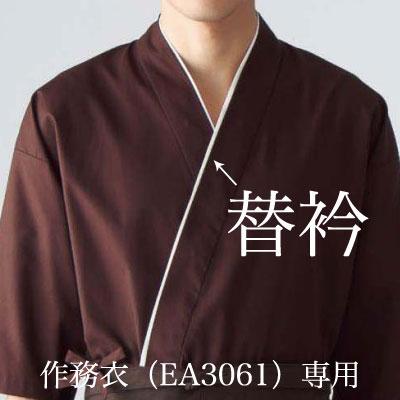 替衿専用(35-EY3510)