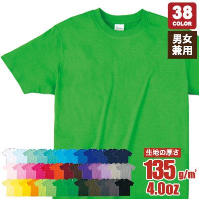 ライトウェイトTシャツ(41-00083BBT)