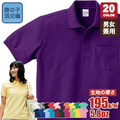 T/C半袖ポロ(ポケット付)(41-00100VP)
